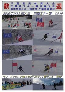 1月上国大会2016